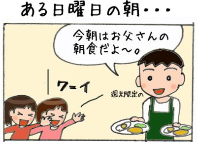 今朝はお父さんの朝食だよ