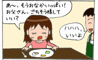 もうお腹いっぱい!ごちそうさましていい?