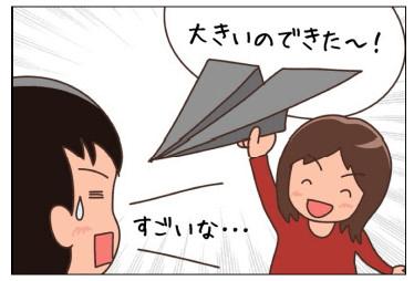 大きい紙飛行機ができた
