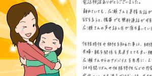 夫婦・親子関係を見直すとても良い機会になりました(tattuさん)