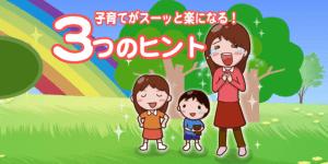 『子育てがスーッと楽になる!3つのヒント』(準備中)