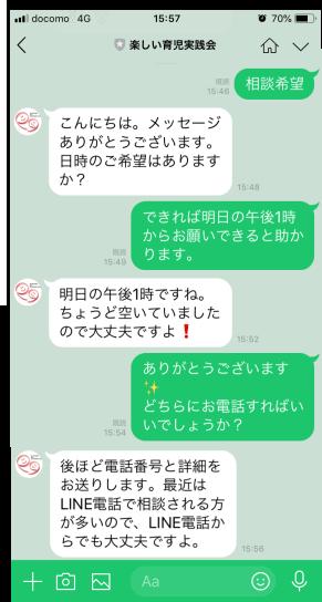 LINEでの育児相談希望