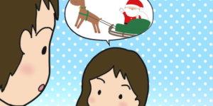 サンタの正体をいつ教えるべきか迷った結果・・・